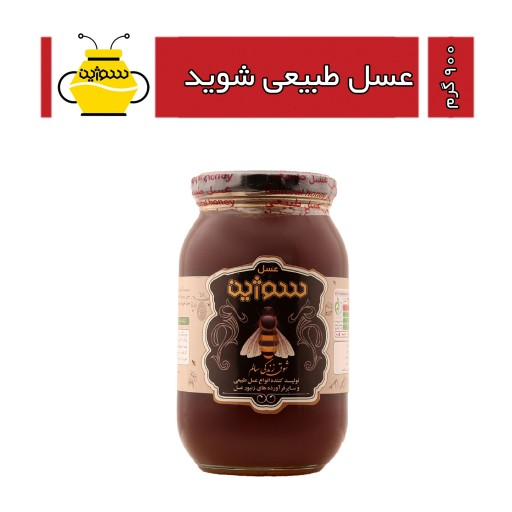 عسل ارگانیک شوید (900گرم)- باسلام