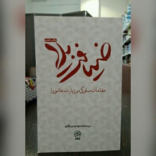 کتاب ضیافت بلا اثر آیت الله میرباقری نشر تمدن نوین اسلامی- باسلام